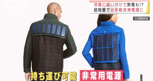 けむっし~ブログ 着る太陽光パネル