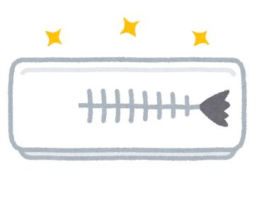 けむっし~ブログ きれいに食べ終えた焼き魚