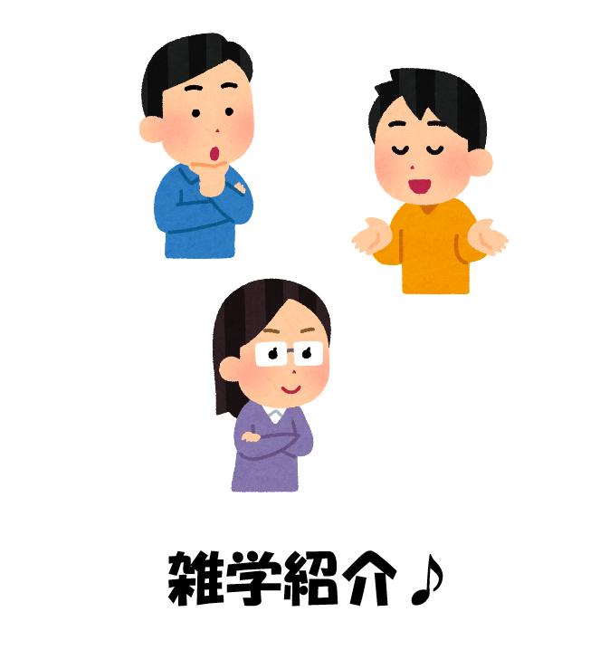 けむっし~の雑学紹介!