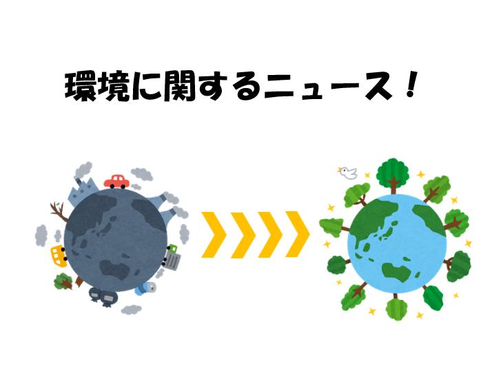 けむっし~と学ぶ環境問題!~セイファー号問題~