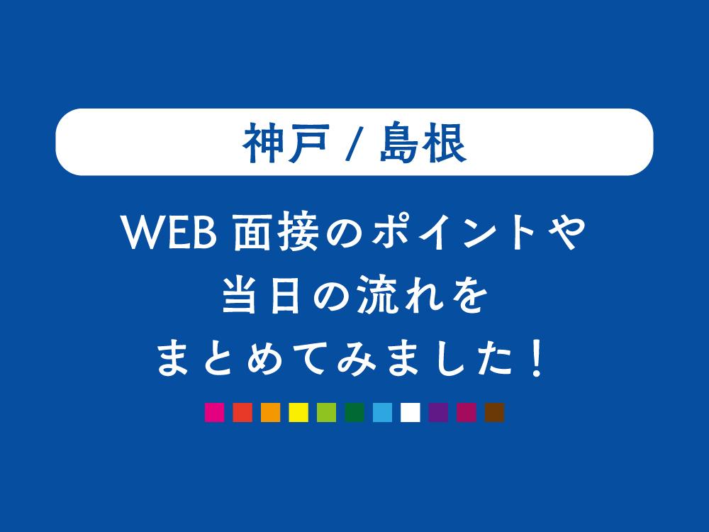 【神戸/島根】WEB面接対応♪WEB面接のポイントや当日の流れをまとめてみました!