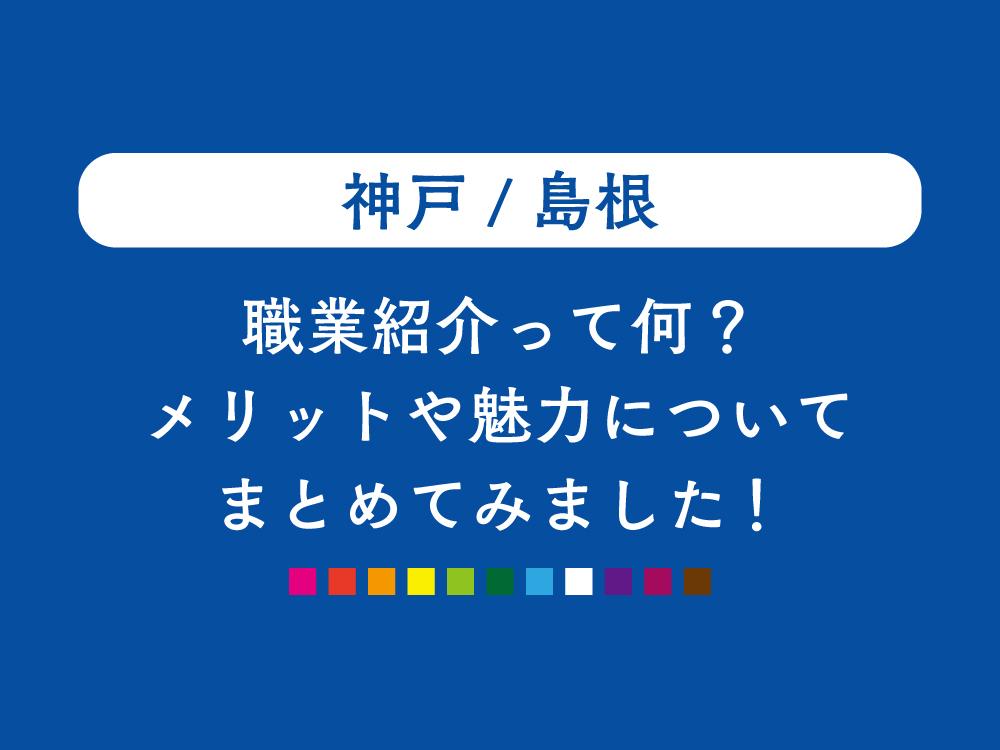 【神戸/島根】職業紹介って何?そのメリット・魅力についてまとめてみました!