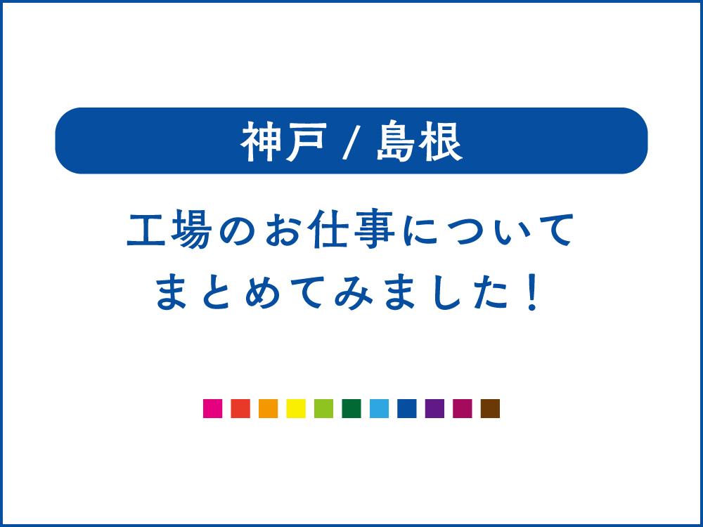 【島根/神戸】工場のお仕事って?未経験の方が気になる事まとめてみました!