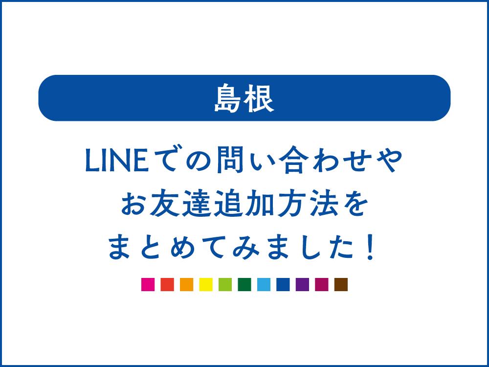 【島根】LINEでのお問い合わせも可能!お友達追加方法やその他連絡方法について