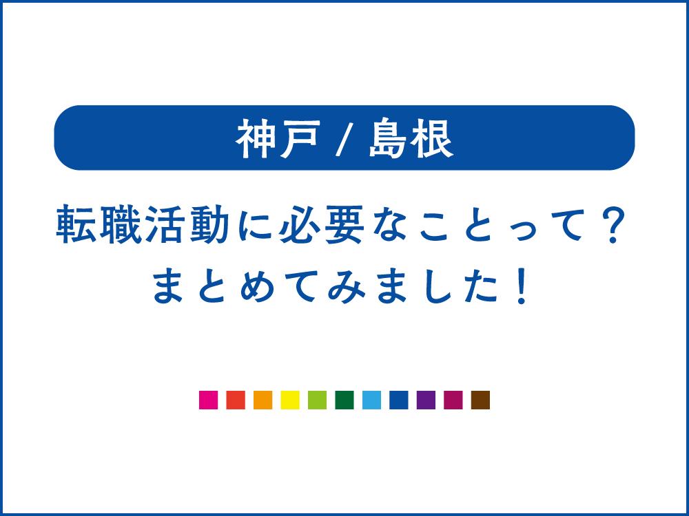 【島根/神戸】転職活動に必要なことって?